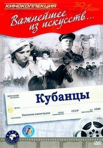 Poster of Кубанцы
