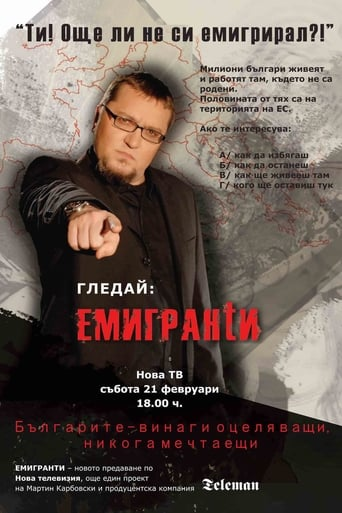 Poster of Емигранти