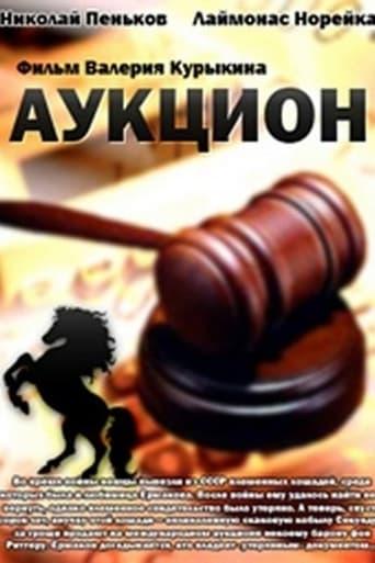 Poster of Аукцион
