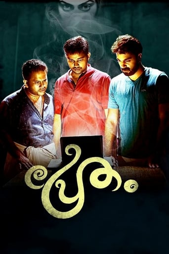 Poster of Pretham