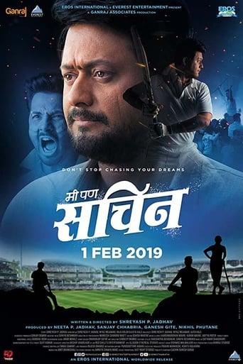 Poster of Mi Pan Sachin