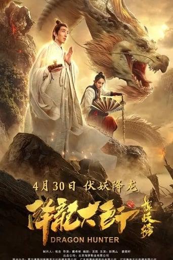 Poster of Dragon Descendant: Demon Busters