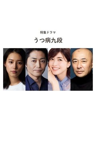 Poster of Utsubyou Kudan