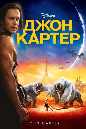 Poster of Джон Картер