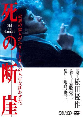 Poster of Shi no dangai