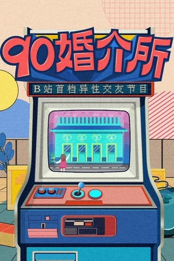 Poster of 90婚介所