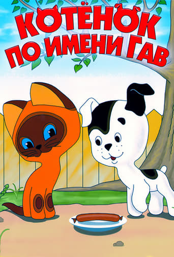 Poster of Котёнок по имени Гав
