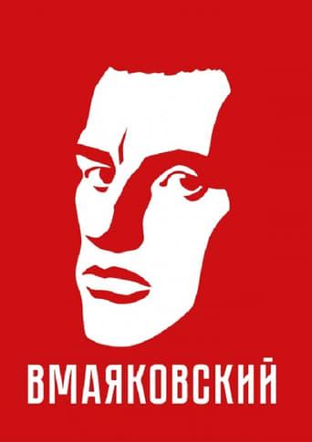 Poster of VMayakovsky