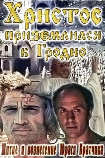 Житие и вознесение Юрася Братчика
