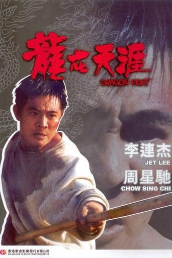 Poster of 龍在天涯