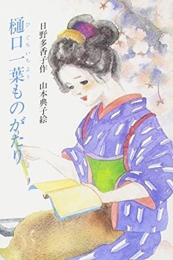 Higuchi Ichiyo Monogatari