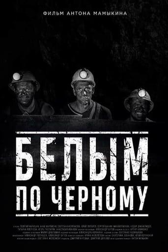 Poster of White on Black