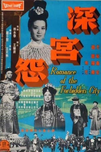 Poster of Romance of the Forbidden City