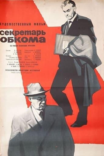 Poster of Секретарь обкома