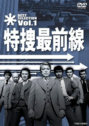 Poster of Special Crime Investigation Front