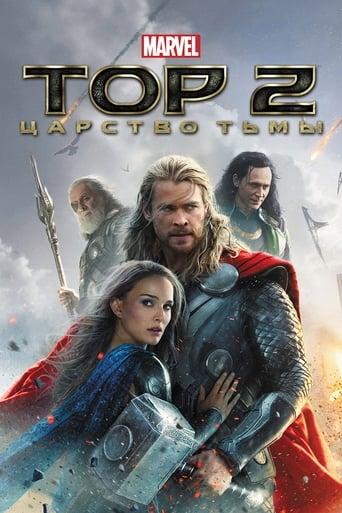 Poster of Тор 2: Царство тьмы