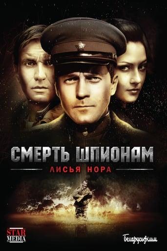 Poster of Смерть шпионам: Лисья нора