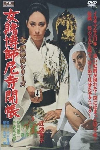 Poster of Woman Gambler and the Nun