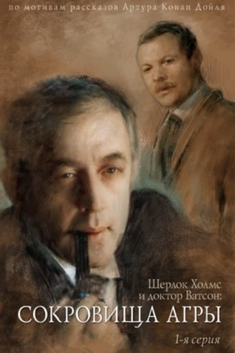 The Adventures of Sherlock Holmes and Dr. Watson: The Treasures of Agra, Part 1