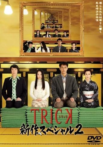 Poster of Trick Shinsaku Special 2