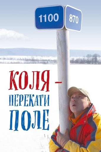 Poster of Kolya - Rolling Stone