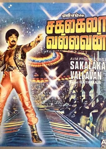 Poster of Sagalakala Vallavan