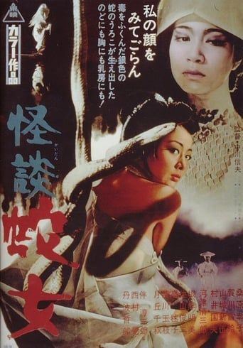 Poster of Snake Woman's Curse