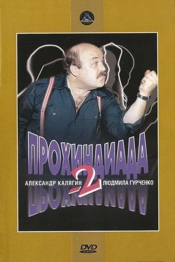 Poster of Прохиндиада 2