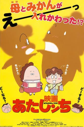 Poster of Atashin'chi the Movie