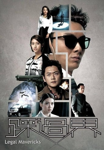 Poster of Legal Mavericks