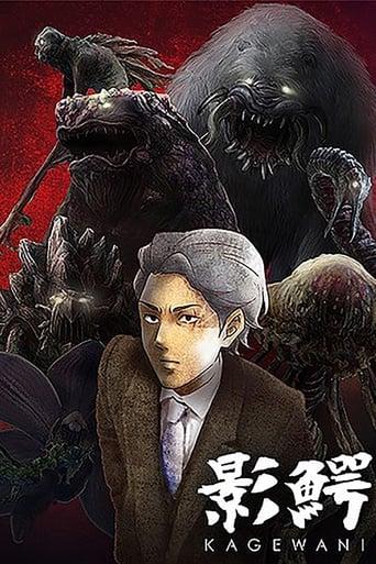 Poster of Kagewani