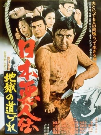 Poster of Nihon Akunin-den Jigoku no michidzure