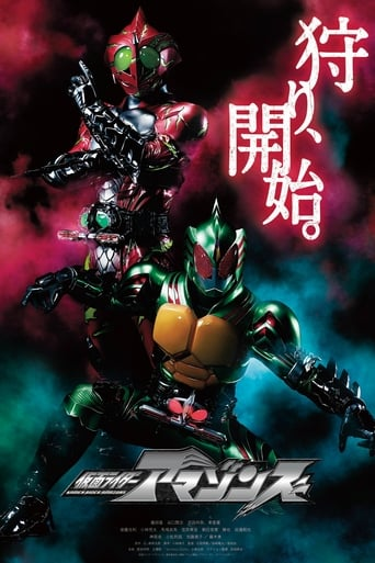 Poster of Kamen Rider Amazons