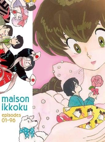 Poster of Maison Ikkoku