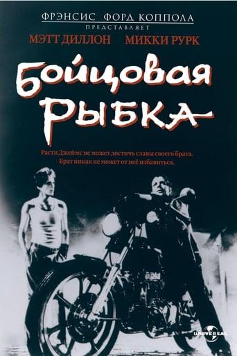 Poster of Бойцовая рыбка