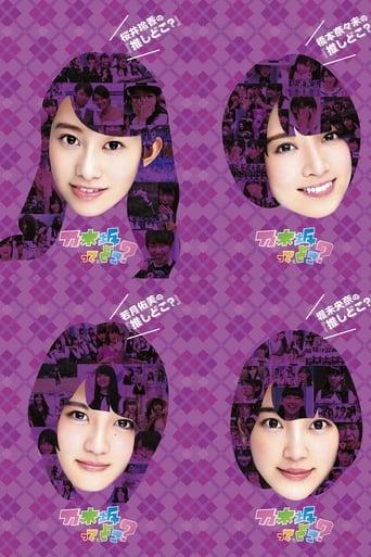 Poster of 乃木坂って、どこ?