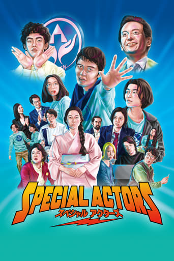 Poster of Special Actors