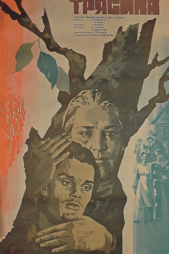 Poster of The Mire