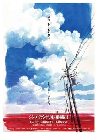 Evangelion the Movie AVANT 1: The Opening 10 Minutes 40 Seconds - 0706 Version