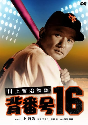 Poster of Kawakami Tetsuji, No. 16