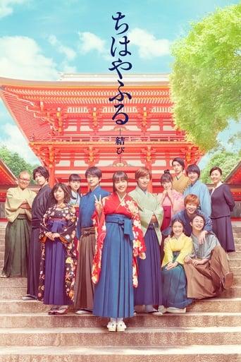 Poster of Chihayafuru Part III