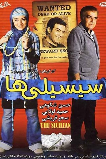 Poster of سیسیلیها