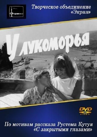 Poster of У Лукоморья