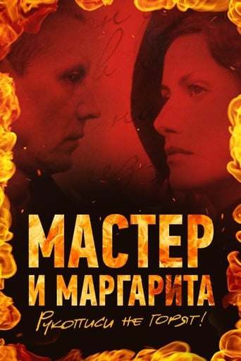 Poster of The Master and Margarita