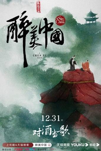 Poster of 醉美中国