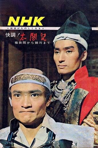 Poster of Taikouki