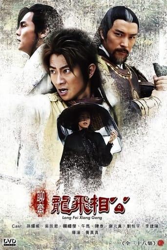 Poster of 聊斋之龙飞相公