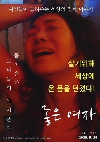 Poster of Wonderful Woman