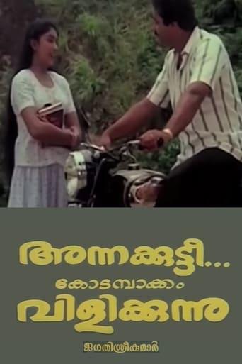 Poster of Annakutty Kodambakkam Vilikkunnu
