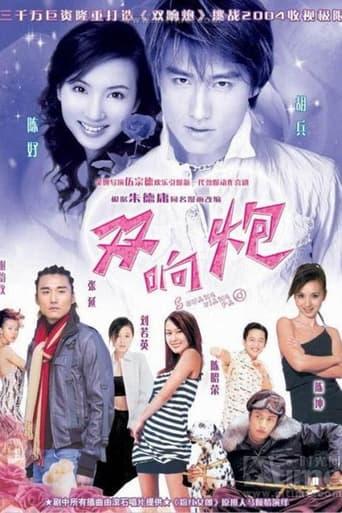 Poster of 双响炮